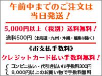 5000円(税抜)以上送料無料8000円(税抜)以上手数料無料