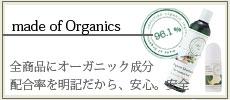 made of Organice メイドオブオーガニクス