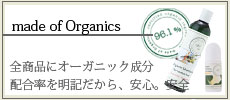 made of Organice �ᥤ�ɥ��֥������˥���