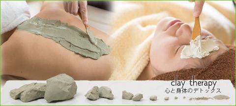 クレイセラピー(粘土療法)心と身体のデトックス