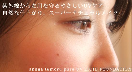 アンナトゥモール UV リキッドファンデーション イメージ