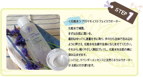 化粧水 アロマモイストディープローション