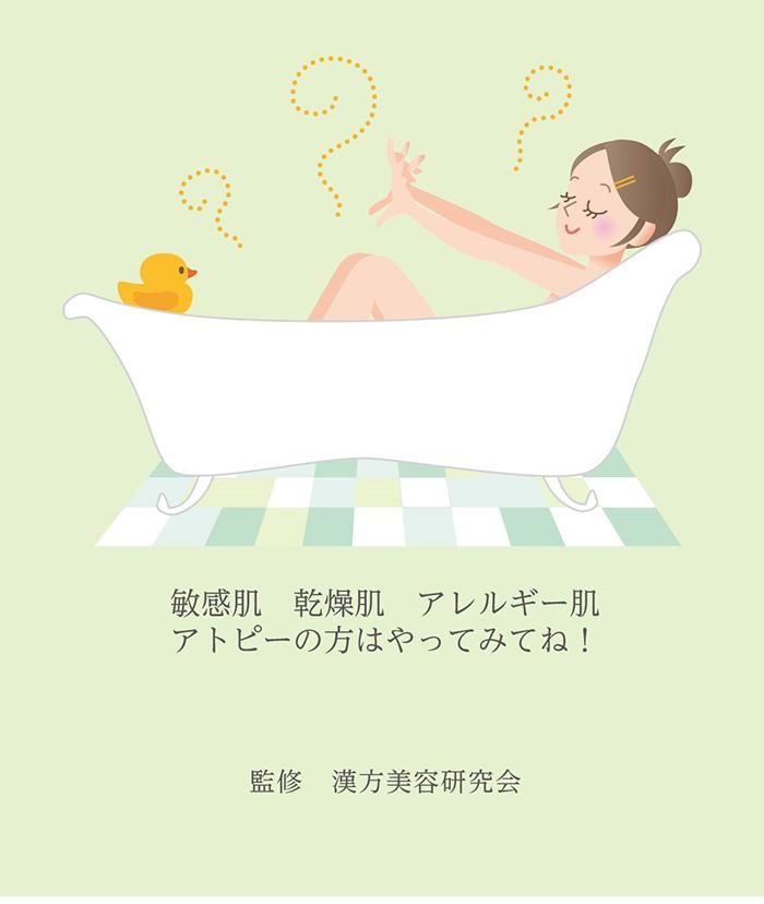 あらいはま入浴法