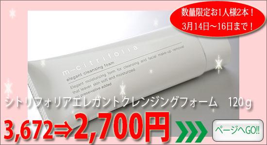 """""""シトリフォリア 洗顔フォーム"""""""